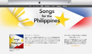 Songs_for_the_PhilippinesiTunes00.jpg